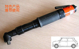 定扭矩弯头气动扳手 - 欧博 angle screwdriver with air cut-off mechanism ACCU-TRK